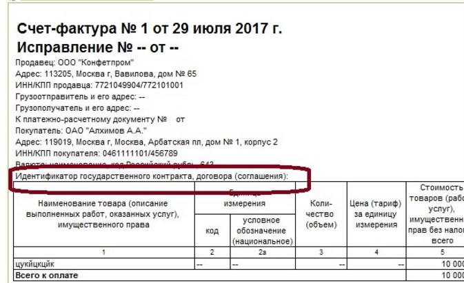 Новая форма счета-фактуры с 1 июля 2017 г.